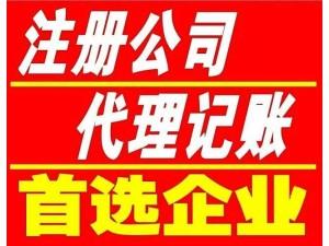 泸州百诺财税专业代办公司注册代理记账股权变更注销