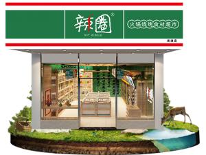 安徽辣圈火锅烧烤食材超市加盟-火锅食材超市哪家好
