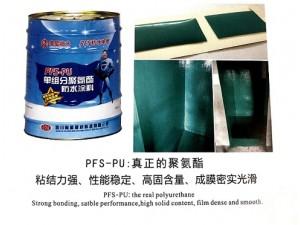 PFS-PU单组分聚氨酯防水涂料
