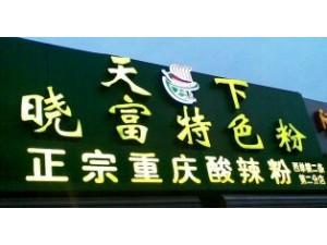 北京天下晓富酸辣粉加盟培训