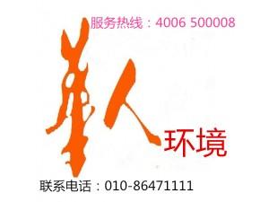 室内甲醛处理找华人环境最专业