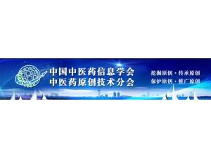 中医药原创技术分会