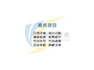 泸州专业为企业办理公司注册代理记账代理报税