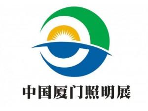 2021中国(厦门)国际智能LED照明展览会