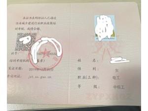 四川技工证怎么报名报名入口