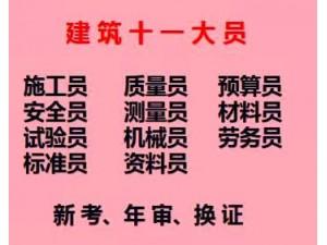2021重庆寸滩建委九大员考试多少分及格,劳务员员多少钱