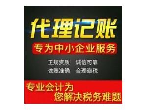 泸州百诺财税代理记账工商服务