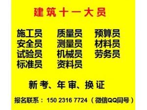2021重庆永川施工员考试费用是好多钱