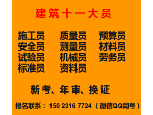 重庆永川2021标准员材料员施工员-重庆建委质量员