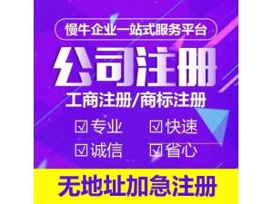 重庆南岸区代办营业执照注销,南滨路公司注册代办提供地址