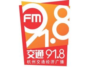 电台广告之杭州广播电台FM91.8招商合作价格-便捷稳定