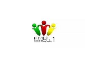 电台广告之南昌广播电台FM95.1招商合作价格-便捷稳定