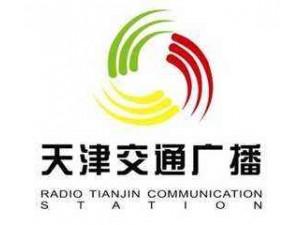 天津广播电台fm106.8广告投放部广告费用合作新春狂欢价