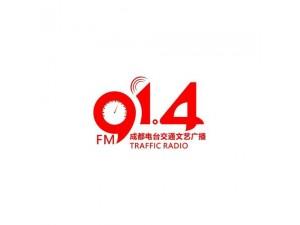 成都广播电台FM91.4广告投放部广告费用合作新春狂欢价