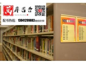 幼儿园阅览室配书,幼儿园图书馆配书,幼儿园绘本配送