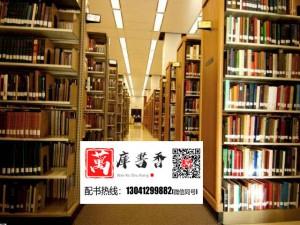 专注大学图书馆馆配,大学图书馆配书,大学图书馆装备书