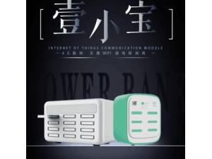 浙江欢朋共享联盟充电宝项目