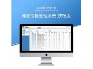 鞋业ERP生产管理软件---扶植版鞋业行业管理信息系统