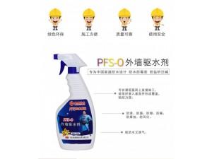 PFS-O外墙驱水剂