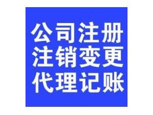 泸州百诺财税代理记账免费注册公司