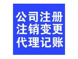 泸州百诺财税代理记账公司注册等工商服务