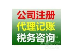 泸州公司注册变更注销工商税务异常处理代理记帳