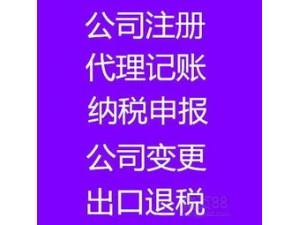 广饶东营代理记账公司 广饶商标专利公司 广饶税收筹划
