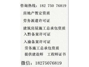 欢迎来电咨询市外入渝备案证重庆市办理房地产资质新办提供手续