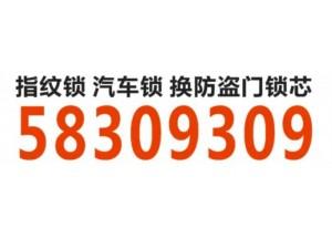 重庆市万州城区309开锁换锁58309309