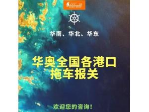江苏扬州、泰州、张家港集卡拖车报关仓储