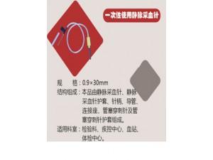 一次性使用静脉采血针 日照海旭静脉采血针生产厂家