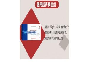 医用超声耦合剂 日照海旭医用超声耦合剂生产厂家