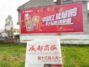 四川亿达广告制作墙上挂布广告围墙写大字
