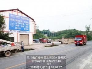 彭州市宣传标语墙体广告-亿达广告制作