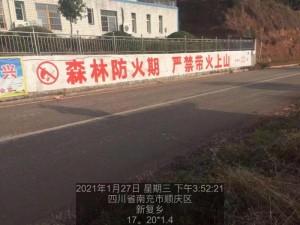 南充农村墙体刷字广告乡镇墙体广告 墙体广告推广完美选择