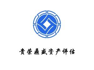 四川省成都市锦江区知识产权评估投资入股个税缴纳专业贵荣鼎盛