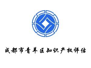 四川省成都市青羊区知识产权评估评估能做什么目的找贵荣鼎盛