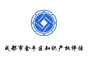 知识产权评估四川省成都市金牛区评估流程目的专利-贵荣鼎盛