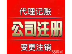 南昌O元注册公司 提供注册地址 代理记账 公司变更注销