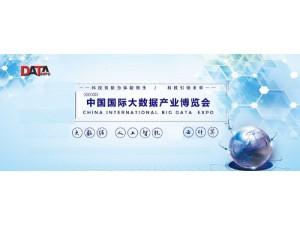 展会招展2021南京国际大数据产业博览会