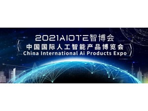 展会资讯2021南京国际人工智能展览会