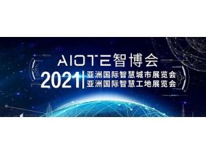 展会消息2021南京国际智慧工地装备展览会