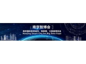 资讯2021第十四届南京国际智慧城市、物联网、大数据博览会