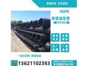 优质的HDPE钢带波纹管排污管生产厂家