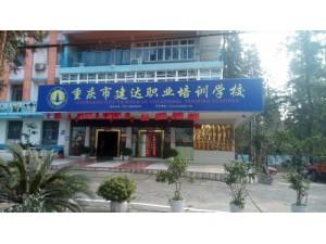 中专学历现在重庆建达学校还可以报名哦