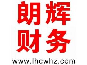 临安国贸大厦代理年审年检公司变更注销找朗辉最专业