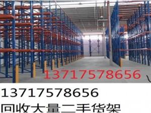 二手货架市场价格回收二手仓储货架