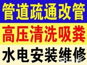 南昌疏通下水道:家庭、酒店、公司、小区、学校等单位的下水道