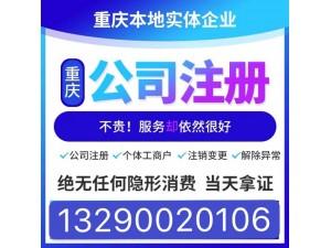 重庆梁平代办公司注册资质许可证代办 工商变更代办