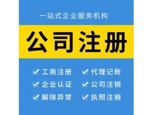 杭州桐庐地区公司注册,银行开户,税务登记,代理记账